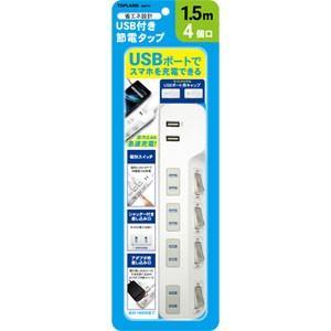電源タップ USB付き節電タップ 1.5メートル M4214|akibaoo