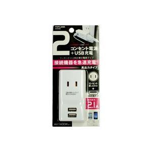 電源タップ USB充電ポート付 2口+AC2口 2.1A USBスマートタップ M4066|akibaoo