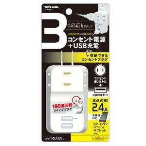 電源タップ USBスマートタップ2.4Aプラス M4145|akibaoo