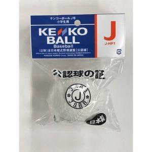 ナガセケンコー KENKO ケンコーボールJ号 ヘッダー1P JHP1|akibaoo