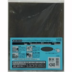 塗装・金属・樹脂石材などの幅広い用途の研磨に。仕上がりを重視して水研ぎをされる場合に。 用途/中目(...