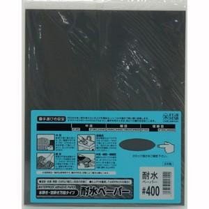【メール便選択可】耐水紙やすり 耐水ペーパー #400 230×280mm