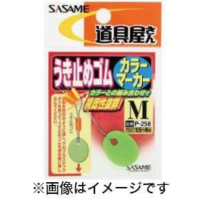 【メール便選択可】ささめ針 SASAME 道具屋 ウキ止メゴムカラーマーカー M P-258 akibaoo