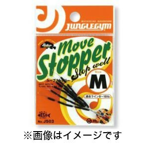 【メール便選択可】ささめ針 SASAME ジャングルジム ムーブストッパー M J503|akibaoo