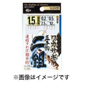 【メール便選択可】ささめ針 SASAME ワカサギ2セット 2-0.3号 C-203|akibaoo