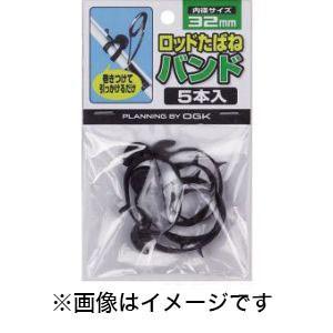 オージーケー OGK ロッドタバネバンド5本入32mm黒 OG74532|akibaoo