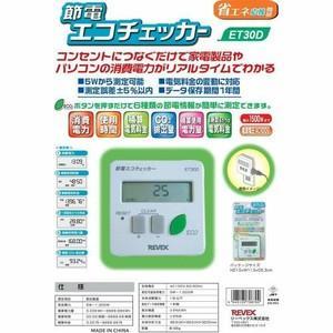 節電エコチェッカー ET30D|akibaoo