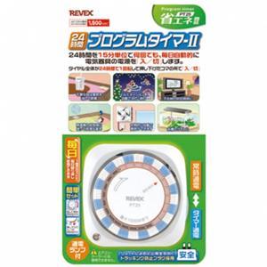 タイマー 24時間プログラムタイマー2 PT25|akibaoo