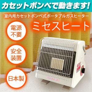 ミセスヒート 室内用カセットボンベ式ポータブルガスヒーター KH-012|akibaoo