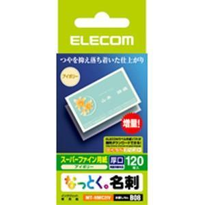 なっとく名刺/名刺サイズ/インクジェットマット紙/厚口/120枚/アイボリー MT-HMC2IV|akibaoo