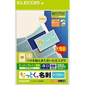 なっとく名刺/マイクロミシン/インクジェットマット紙/厚口/250枚/アイボリー MT-HMN2IVZ|akibaoo