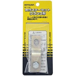 クランク型ステーセット SZ-1140|akibaoo