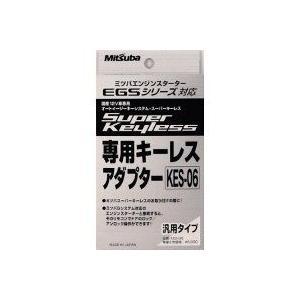 専用キーレスアダプター KES-06|akibaoo
