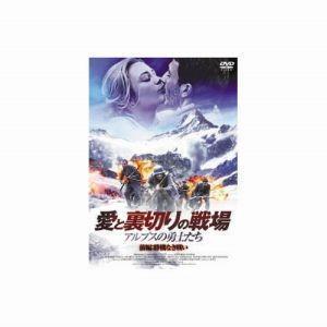 マルチナ・ステッラ 愛と裏切りの戦場〜アルプスの勇士たち〜前編:勝機なき戦い DVD FBX-072