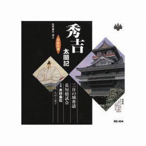 木村重松 (二代目) 浪曲特選 秀吉太閤記 三日の城普請・長短槍試合 CD RC-104