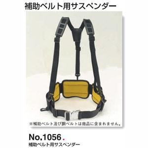 ファイブパッド専用サスペンダー No.1056 補助ベルト用|akibaoo