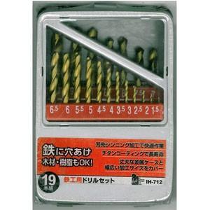 IH鉄工用ドリルセット19PC IH-712