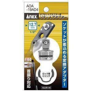 【メール便選択可】兼古製作所 アネックス AOA-19AD4 オフセットアダプター用ソケットアダプター12.7mm 1/2|akibaoo