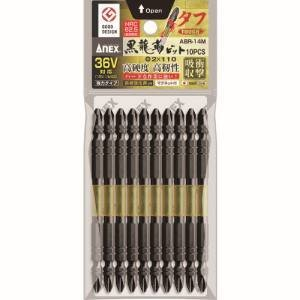 兼古製作所 アネックス ABR-14M-2-110 黒龍靭ビット タフ 10本組 両頭+2×110|akibaoo