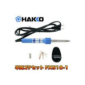 白光 HAKKO はんだごてセット 30W FX510-1 半田ゴテ|akibaoo