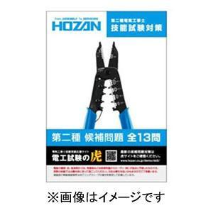 ホーザン HOZAN 電気工事士技能試験 工具セット ハンドブック付き 2019年対応 DK-29|akibaoo