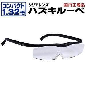 ハズキルーペ コンパクト クリアレンズ 1.32倍 黒 正規品保証付 2017年モデル ブルーライトカット Made in Japan