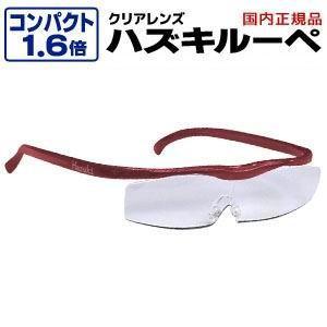 ハズキルーペ コンパクト クリアレンズ 1.6倍 赤 正規品保証付 2017年モデル ブルーライトカット Made in Japan
