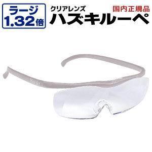 ハズキルーペ ラージ クリアレンズ 1.32倍 パール 正規品保証付 2018年モデル ブルーライトカット Made in Japan