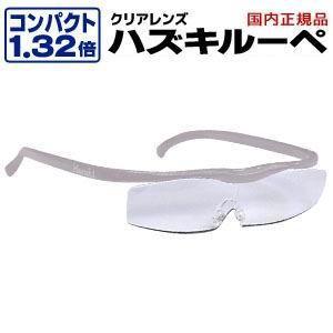 ハズキルーペ コンパクト クリアレンズ 1.32倍 パール 正規品保証付 2018年モデル ブルーライトカット Made in Japan