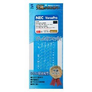 シリコンキーボードカバー NEC VersaPro/Pro J 5世代 VD/VX/VL/VA(テンキーなし)用 FA-SNXV51|akibaoo