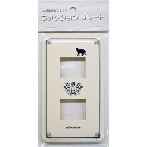 【メール便選択可】オーム電機 HS-UF02 スイッチプレート ネコ 2個口用 00-4635|akibaoo
