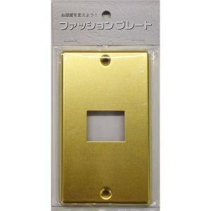 【メール便選択可】オーム電機 HS-UC01 スイッチプレート 真鍮 1個口用 00-4698|akibaoo