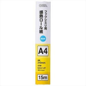 オーム電機 感熱ロール紙 ファクシミリ用 A4 芯内径0.5インチ 15m 01-0727 OA-FTRA15|akibaoo