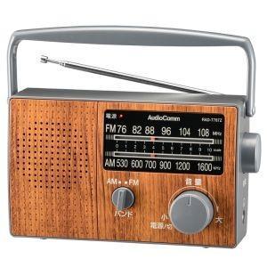 オーム電機 OHM AudioComm ポータブル木目調ラジオ 07-8959 RAD-T787Z|akibaoo