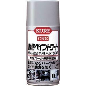 呉工業 クレ KURE 耐熱ペイントコート シルバー 300ml