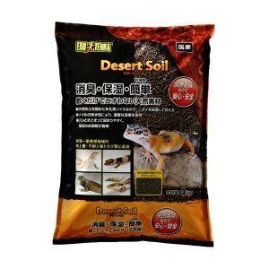 ジェックス GEX デザートソイル 4kg 敷床材 消臭 保湿 爬虫類 マット