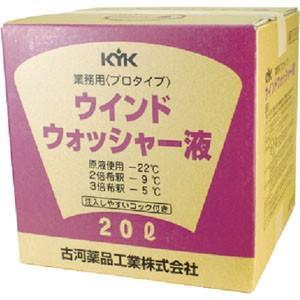 古河薬品工業 KYK プロタイプウォッシャー液20Lスタンダード 15-207【メーカー直送 代引不可】 akibaoo