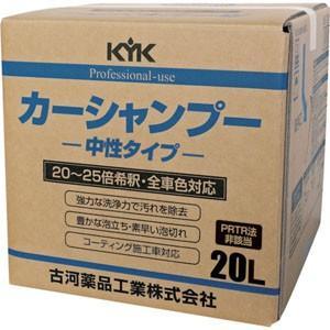 古河薬品工業 KYK プロタイプカーシャンプー 20L 21-201 akibaoo