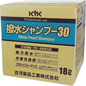 古河薬品工業 KYK 撥水シャンプー30オールカラー用 18L 21-181 akibaoo