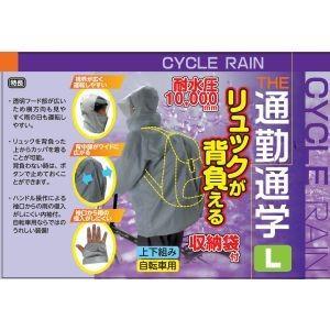サギサカ リュックが背負える 自転車用 サイクルレイン Lサイズ グレー 50809 上下 合羽 雨具 通勤 通学