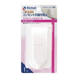 リッチェル コンセントフルカバーR 感電防止コンセントカバー|akibaoo