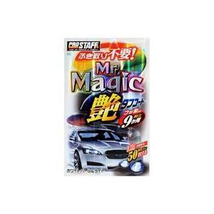 ミスターマジック 艶タフコート ホワイトパール&ライト S-63