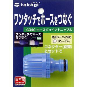 タカギ takagi ホースジョイントニップル 交換用パーツ G040の商品画像|ナビ