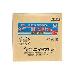 サニクロール12% 20kg BIB 業務用殺菌料 漂白剤