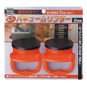 ミニバキュームリフター 2個組 15901|akibaoo