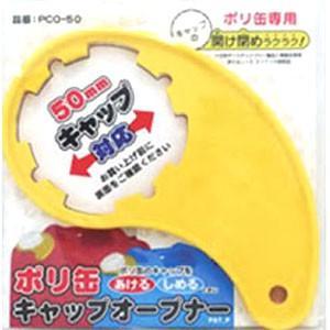 【メール便選択可】イワタニ ポリ缶キャップオープナー 灯油缶  岩谷  Iwatani|akibaoo