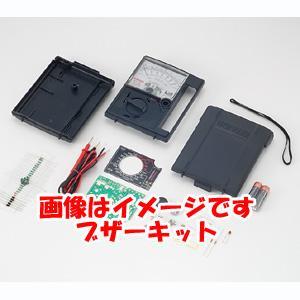 【メール便選択可】三和電気計器 サンワ KIT-8D ブザーキット  ブザーのみ  SANWA akibaoo