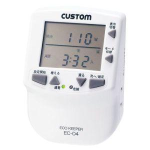 カスタム EC-04 プログラムタイマー付きエコキーパー 簡易電力計 CUSTOM|akibaoo