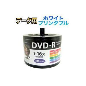 HDDR47JNP50SB2 DVD-R DVDR データ用 16倍速50枚|akibaoo