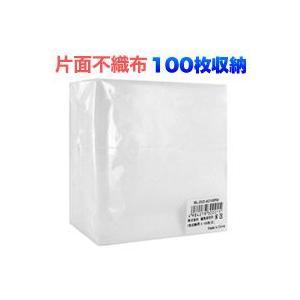片面不織布1枚収納×100枚(ホワイト) ML-DVD-AO100PW CD DVD スリム 収納ケース